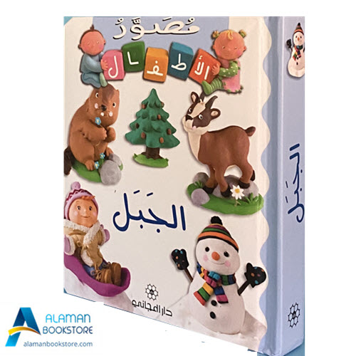 Islamic Bookstore - Arabic Bookstore - مصور الأطفال - الجبل - دار المجاني - مكتبة عربية في أمريكا - مكتبة إسلامية في أمريكا