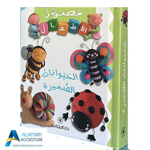 Islamic Bookstore - Arabic Bookstore - مصور الأطفال - الحيوانات الصغيرة - دار المجاني - مكتبة عربية في أمريكا - مكتبة إسلامية في أمريكا