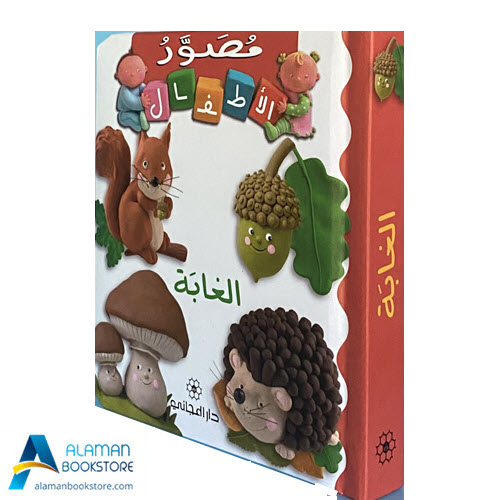 Islamic Bookstore - Arabic Bookstore - مصور الأطفال - الغابة - دار المجاني - مكتبة عربية في أمريكا - مكتبة إسلامية في أمريكا