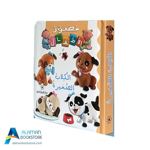 Islamic Bookstore - Arabic Bookstore - 2 - مصور الأطفال - الكلاب الصغيرة - دار المجاني - مكتبة عربية في أمريكا - مكتبة إسلامية في أمريكا