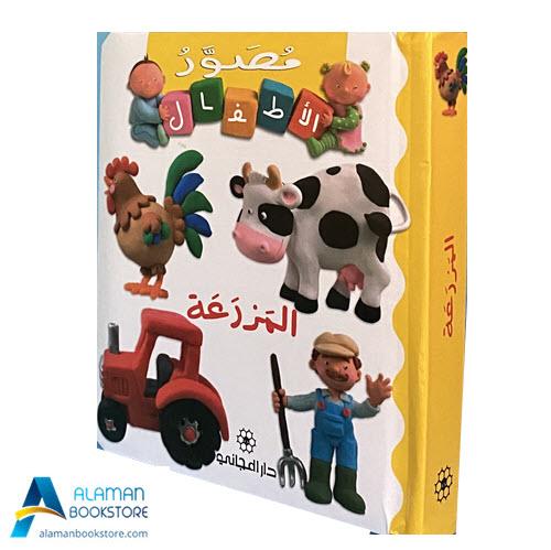 Islamic Bookstore - Arabic Bookstore - مصور الأطفال - المزرعة - دار المجاني - مكتبة عربية في أمريكا - مكتبة إسلامية في أمريكا