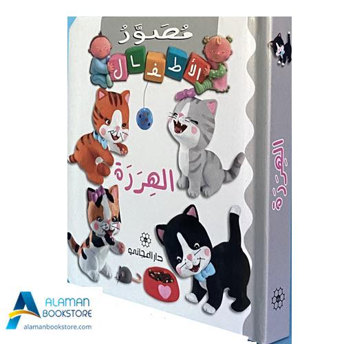 Islamic Bookstore - Arabic Bookstore - مصور الأطفال - الهررة - دار المجاني - مكتبة عربية في أمريكا - مكتبة إسلامية في أمريكا