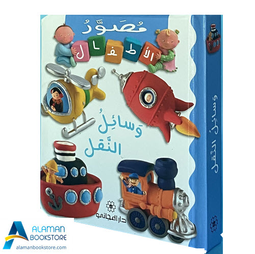 Islamic Bookstore - Arabic Bookstore - 2 - مصور الأطفال - وسائل النقل - دار المجاني - مكتبة عربية في أمريكا - مكتبة إسلامية في أمريكا