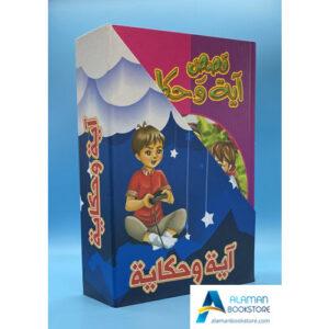 Arabic Bookstore in USA - أية وحكاية - مكتبة عربية في أمريكا