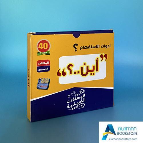 Arabic Bookstore in USA - البطاقات الضمنية - أين - مكتبة عربية في أمريكا