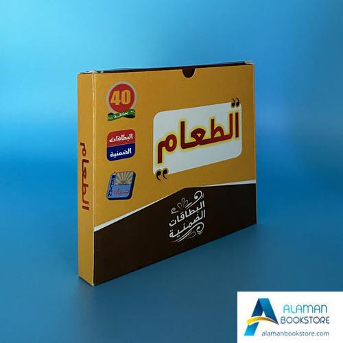 Arabic Bookstore in USA - البطاقات الضمنية - الطعام - مكتبة عربية في أمريكا