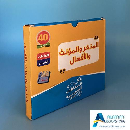 Arabic Bookstore in USA - البطاقات الضمنية - المذكر – المؤنث - الأفعال - مكتبة عربية في أمريكا