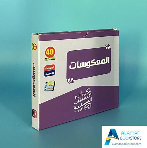 Arabic Bookstore in USA - البطاقات الضمنية - المعكوسات - مكتبة عربية في أمريكا