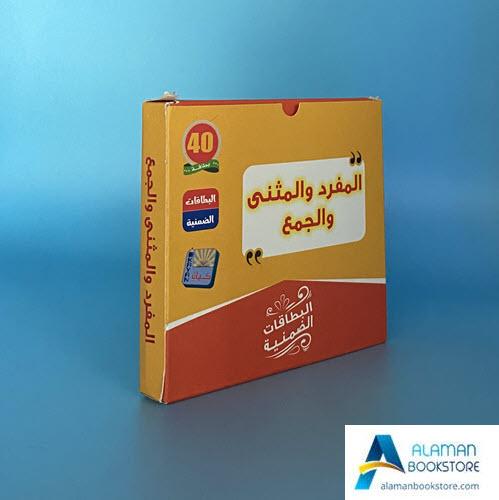Arabic Bookstore in USA - البطاقات الضمنية - المفرد المثنى الجمع - مكتبة عربية في أمريكا