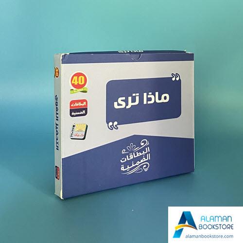 Arabic Bookstore in USA - البطاقات الضمنية - ماذا ترى - مكتبة عربية في أمريكا