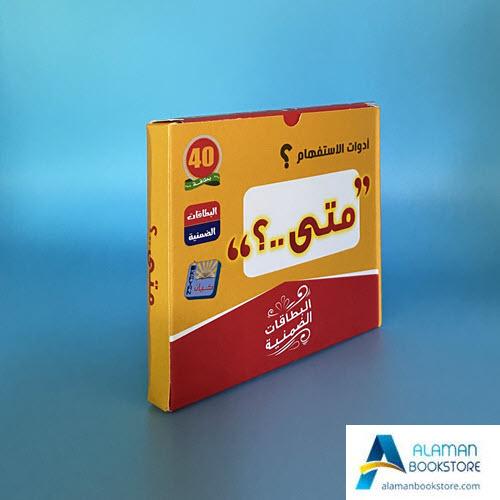 Arabic Bookstore in USA - البطاقات الضمنية - متى - مكتبة عربية في أمريكا