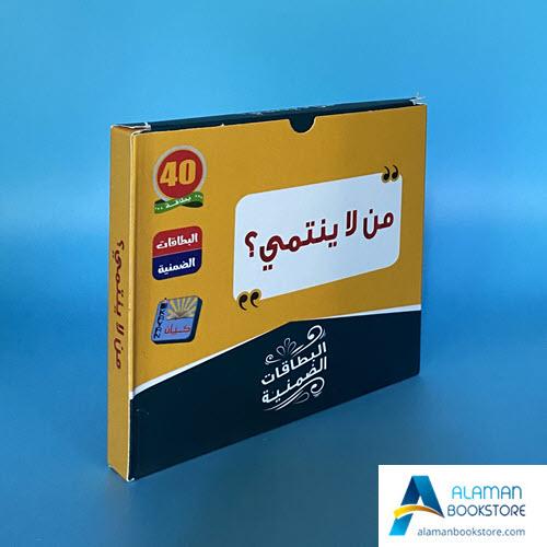 Arabic Bookstore in USA - البطاقات الضمنية - من لا ينتمي - مكتبة عربية في أمريكا