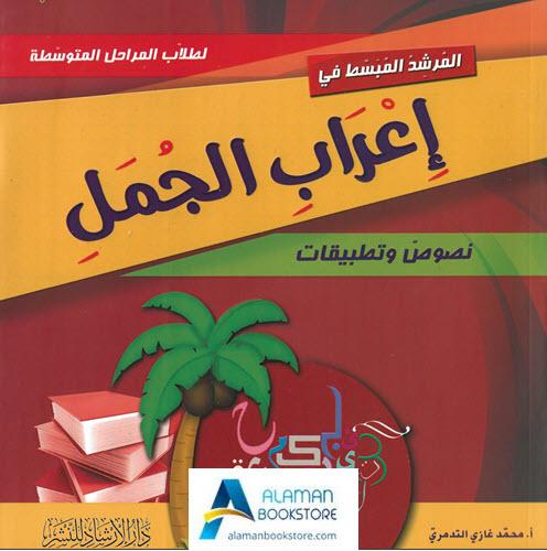 Arabic Bookstore in USA - المرشد المبسط في إعراب الجمل - مكتبة عربية في أمريكا