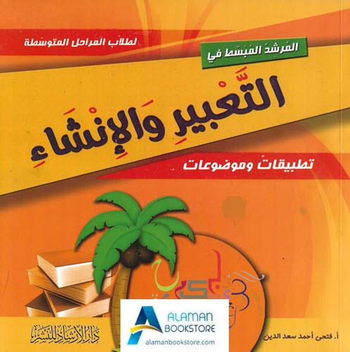 Arabic Bookstore in USA - المرشد المبسط في التعبير والإنشاء - مكتبة عربية في أمريكا