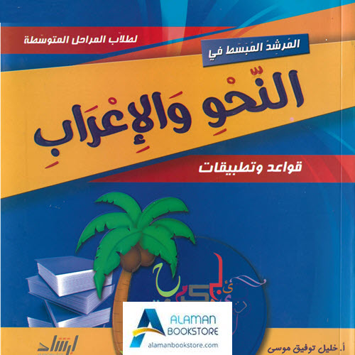 Arabic Bookstore in USA - المرشد المبسط في النحو والإعراب - مكتبة عربية في أمريكا