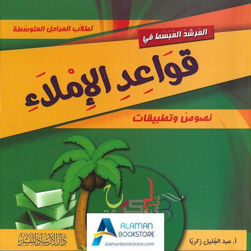 Arabic Bookstore in USA - المرشد المبسط في قواعد الإملاء - مكتبة عربية في أمريكا