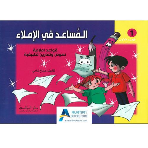 Arabic Bookstore in USA - المساعد في الإملاء - مكتبة عربية في أمريكا