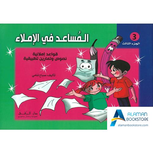 Arabic Bookstore in USA - المساعد في الإملاء - الجزء الثالث - مكتبة عربية في أمريكا