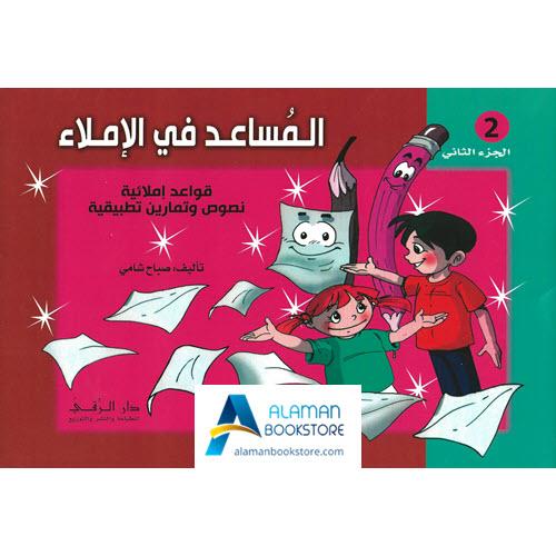 Arabic Bookstore in USA - المساعد في الإملاء - الجزء الثاني - مكتبة عربية في أمريكا