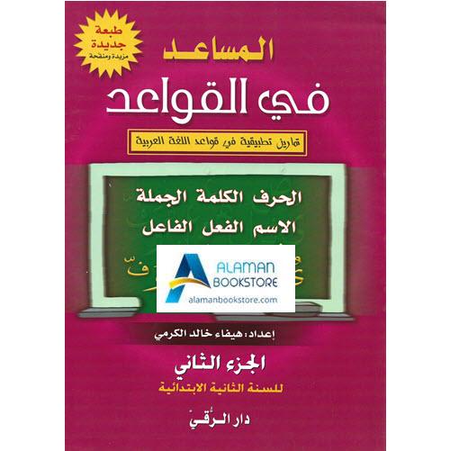 Arabic Bookstore in USA - المساعد في القواعد - مكتبة عربية في أمريكا