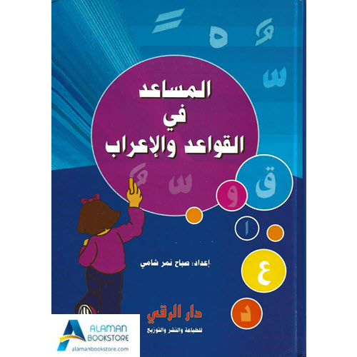 Arabic Bookstore in USA - المساعد في القواعد والإعراب - مكتبة عربية في أمريكا