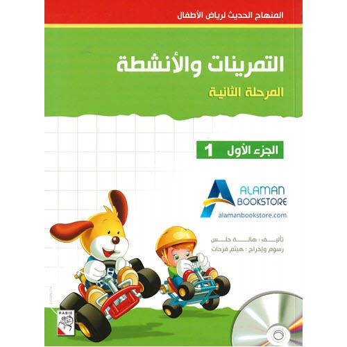 Arabic Bookstore in USA - المنهاج الحديث لرياض الأطفال - التدريبات والأنشطة - المرحلة 2 - الجزء 1 - مكتبة عربية في أمريكا