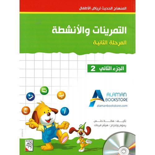Arabic Bookstore in USA - المنهاج الحديث لرياض الأطفال - التدريبات والأنشطة - المرحلة 2 - الجزء 2 - مكتبة عربية في أمريكا