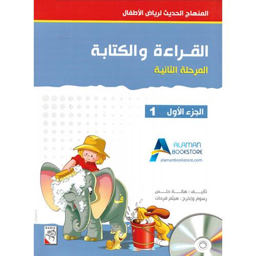 Arabic Bookstore in USA - المنهاج الحديث لرياض الأطفال - القراءة والكتابة - المرحلة 2 - الجزء 1 - مكتبة عربية في أمريكا