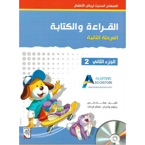 Arabic Bookstore in USA - المنهاج الحديث لرياض الأطفال - القراءة والكتابة - المرحلة 2 - الجزء 2 - مكتبة عربية في أمريكا