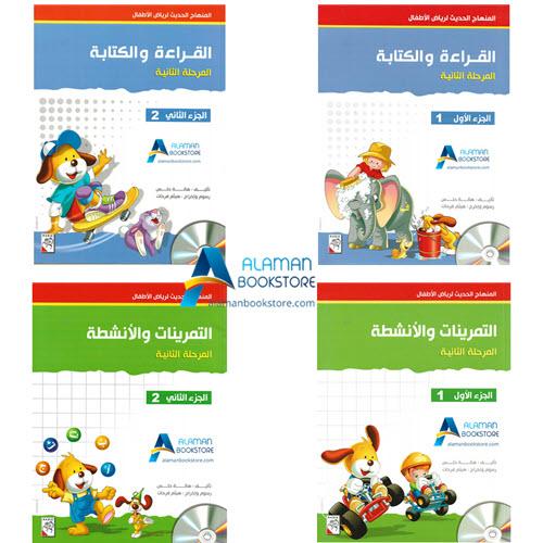 Arabic Bookstore in USA - المنهاج الحديث لرياض الأطفال - المرحلة 2 - مكتبة عربية في أمريكا