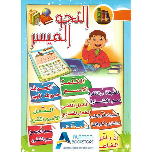 Arabic Bookstore in USA - النحو الميسر - مكتبة عربية في أمريكا