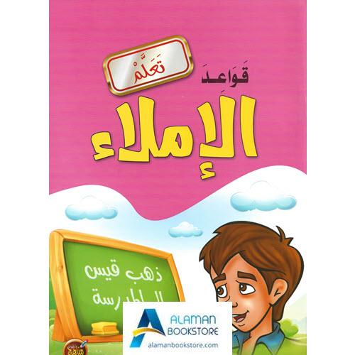 Arabic Bookstore in USA - تعلم قواعد الإملاء - مكتبة عربية في أمريكا