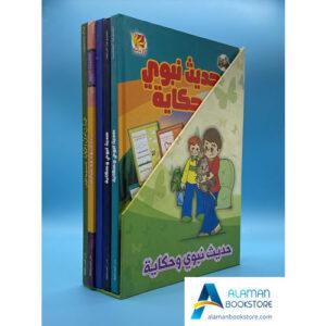 Arabic Bookstore in USA - 2 - حديث نبوي وحكاية - مكتبة عربية في أمريكا
