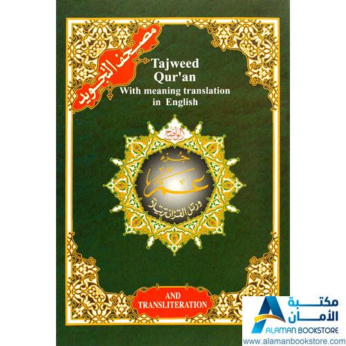 Arabic Bookstore in USA - Islamic Bookstore in USA - Juzu Amma Tajweed English - جزء عم - مصحف التجويد - عربي انكليزي