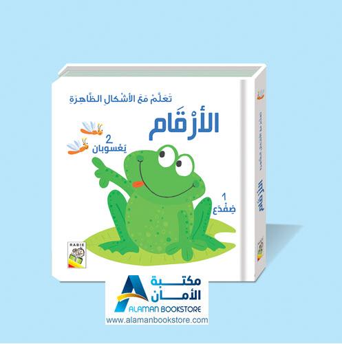 Islamic Bookstore - Arabic Bookstore - تعلم مع الأشكال الظاهرة - الأرقام- مكتبة عربية في أمريكا - مكتبة إسلامية في أمريكا