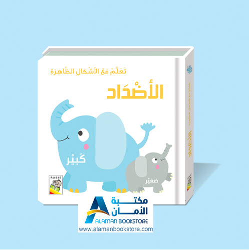 Islamic Bookstore - Arabic Bookstore - تعلم مع الأشكال الظاهرة - الأضداد - مكتبة عربية في أمريكا - مكتبة إسلامية في أمريكا