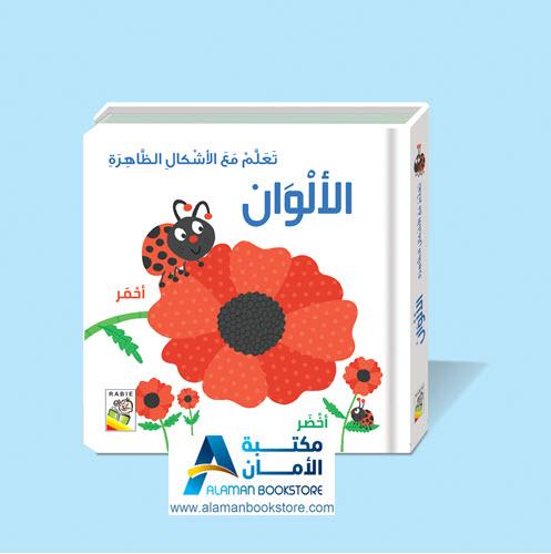Islamic Bookstore - Arabic Bookstore - تعلم مع الأشكال الظاهرة - الألوان - مكتبة عربية في أمريكا - مكتبة إسلامية في أمريكا
