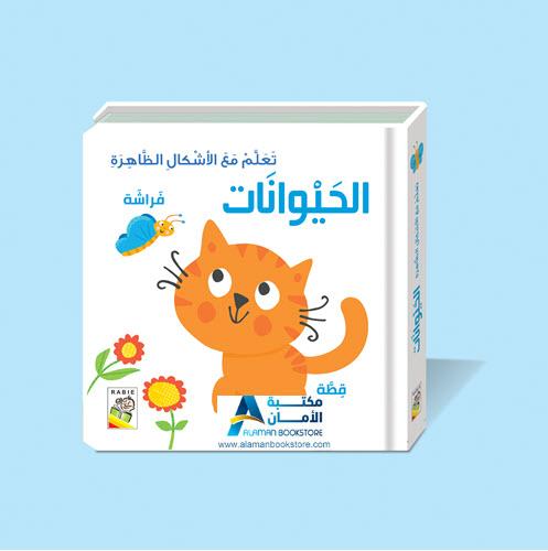 Islamic Bookstore - Arabic Bookstore - تعلم مع الأشكال الظاهرة - الحيوانات - مكتبة عربية في أمريكا - مكتبة إسلامية في أمريكا