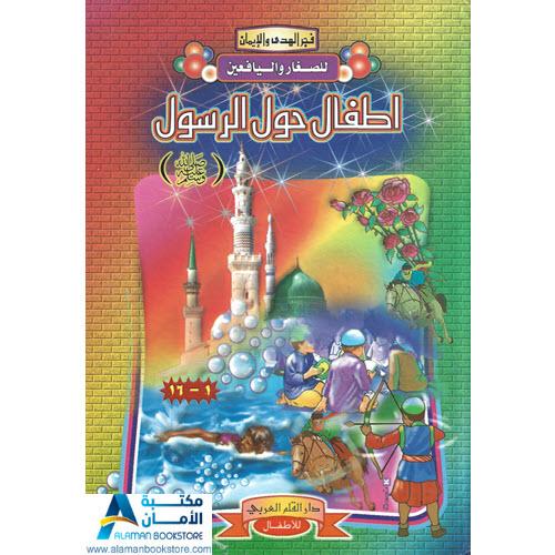 Islamic Bookstore - Arabic Bookstore - فجر الهدى والإيمان - أطفال حول الرسول - مكتبة عربية في أمريكا