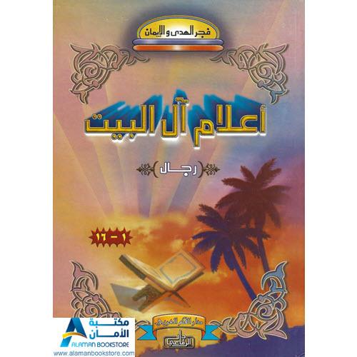 Islamic Bookstore - Arabic Bookstore - فجر الهدى والإيمان - أعلام أهل البيت - مكتبة عربية في أمريكا