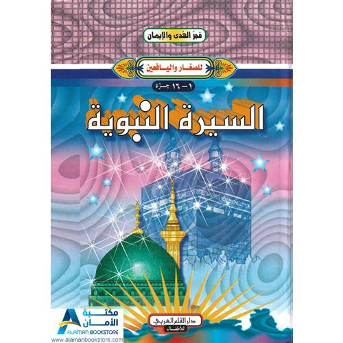 Islamic Bookstore - Arabic Bookstore - فجر الهدى والإيمان - السيرة النبوية - مكتبة عربية في أمريكا
