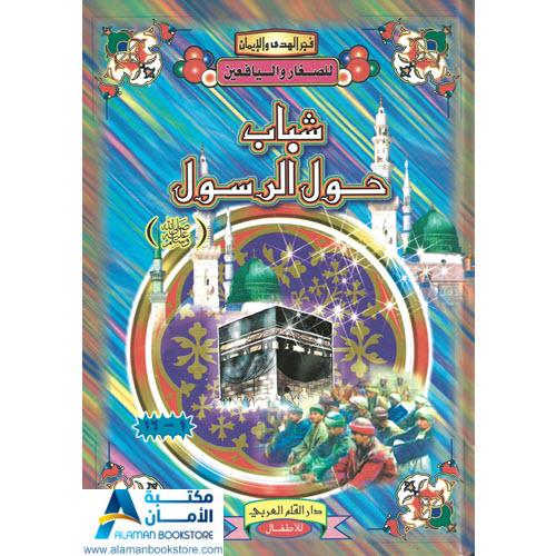 Islamic Bookstore - Arabic Bookstore - فجر الهدى والإيمان - شباب حول الرسول - مكتبة عربية في أمريكا