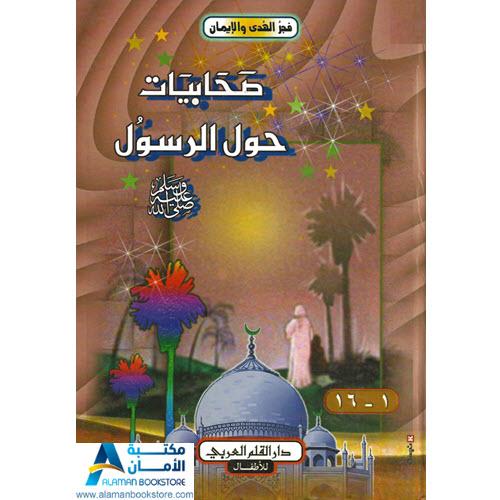 Islamic Bookstore - Arabic Bookstore - فجر الهدى والإيمان - صحابيات حول الرسول - مكتبة عربية في أمريكا