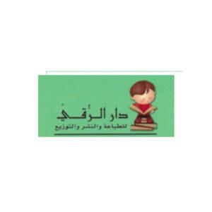 Dar Al-Rouqy - دار الرقي