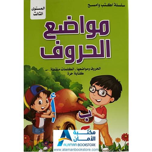 Al-Aman Bookstore - Arabic & Islamic Bookstore in USA - سلسلة اكتب وامسح - المستوى الثالث - مواضع الحروف