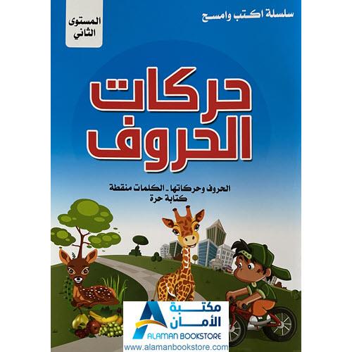 Al-Aman Bookstore - Arabic & Islamic Bookstore in USA - سلسلة اكتب وامسح - المستوى الثاني - حركات الحروف