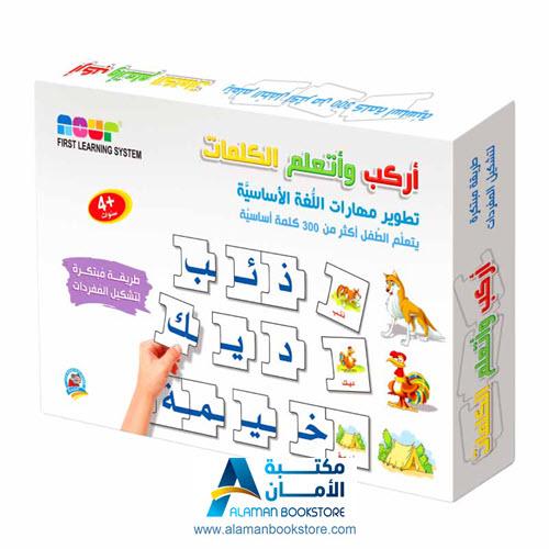 Al-Aman Bookstore - Arabic & Islamic Bookstore in USA -0-أركب وأتعلم الكلمات