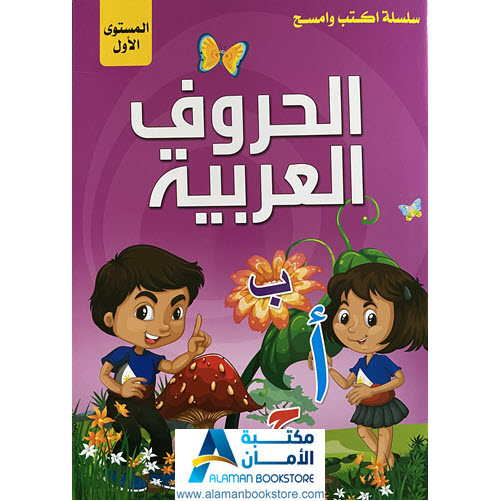 Al-Aman Bookstore - Arabic & Islamic Bookstore in USA - 0 - سلسلة اكتب وامسح الحروف - المستوى الأول