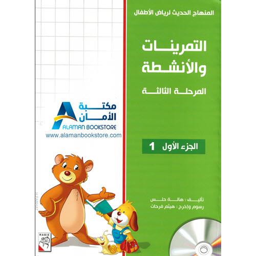 Arabic Bookstore in USA - المنهاج الحديث لرياض الأطفال - التدريبات والأنشطة - المرحلة 3 - الجزء 1 - مكتبة عربية في أمريكا