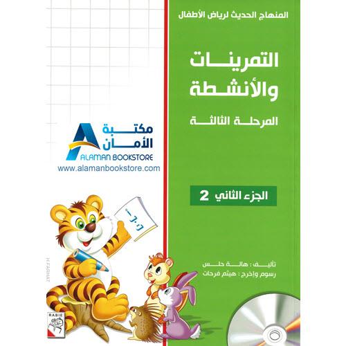 Arabic Bookstore in USA - المنهاج الحديث لرياض الأطفال - التدريبات والأنشطة - المرحلة 3 - الجزء 2 - مكتبة عربية في أمريكا
